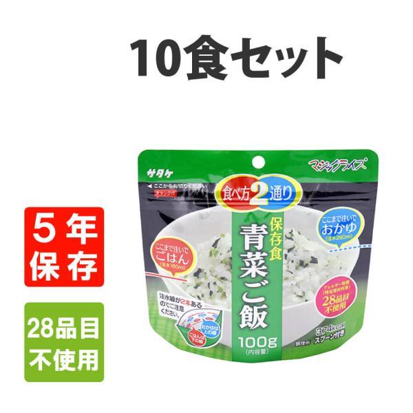 非常食セット アルファ米 青菜ご飯10食セットサタケのマジックライス 5年保存 国産うるち米使用(おいしいアルファー米 保存食セット 防災セ