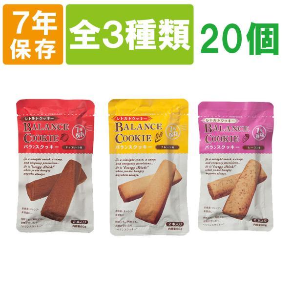 非常食 保存食 非常食(7年保存)バランスクッキー(20個セット)(チョコレート or レーズン or プレーン)BALANCE COOKIE