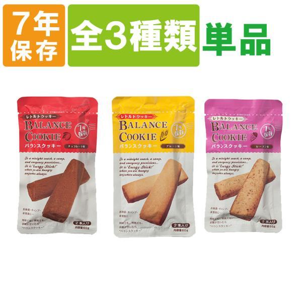 非常食 保存食 非常食(7年保存)バランスクッキー(チョコレート or レーズン or プレーン)BALANCE COOKIE(メール便OK(4個まで))