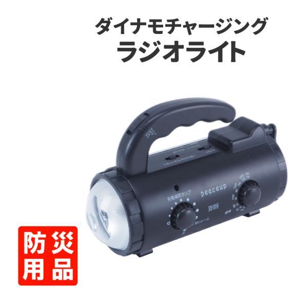 防災多機能ダイナモライト LED懐中電灯|safety-japan
