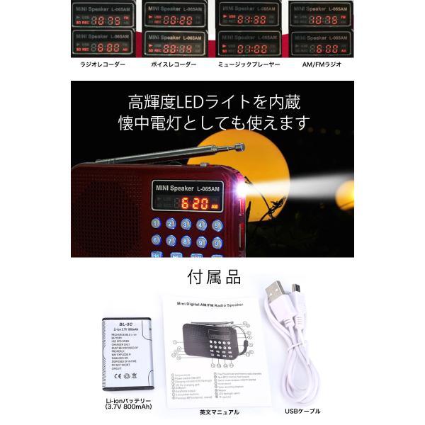 防災グッズ ラジオ LEDライト付きの多機能小型ポータブルラジオ AM/FM/MP3/録音/再生/USB|safety-japan|04