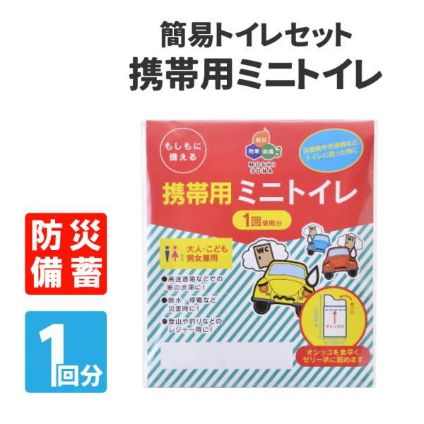 防災グッズ 携帯用ミニトイレ 男女兼用(1回使用分) メール便OK(4個まで)|safety-japan