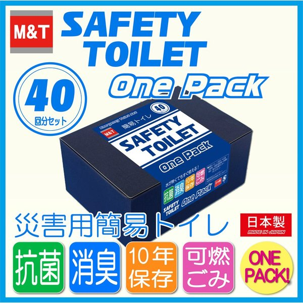 非常用簡易トイレ セーフティートイレ ワンパック40回セット 超小型簡易トイレパック 備蓄、介護、アウトドアに|safety-toilet