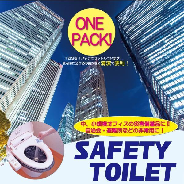 非常用簡易トイレ セーフティートイレ ワンパック40回セット 超小型簡易トイレパック 備蓄、介護、アウトドアに|safety-toilet|02