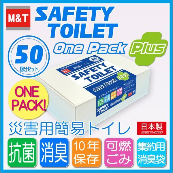 簡易トイレ 非常用トイレ 携帯用 ワンパック 50回セット 10年保存 抗菌 消臭 介護 備蓄 断水 日本製 消臭袋付 防災グッズ|safety-toilet