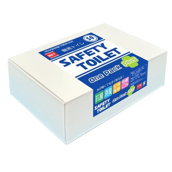 簡易トイレ 非常用トイレ 携帯用 ワンパック 50回セット 10年保存 抗菌 消臭 介護 備蓄 断水 日本製 消臭袋付 防災グッズ|safety-toilet|04
