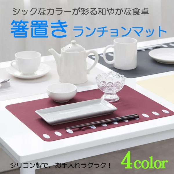 箸置きランチョンマット 2枚セット シリコン製で、お手入れラクラク。食洗機で洗え畳んでもシワになりません。|safety-toilet