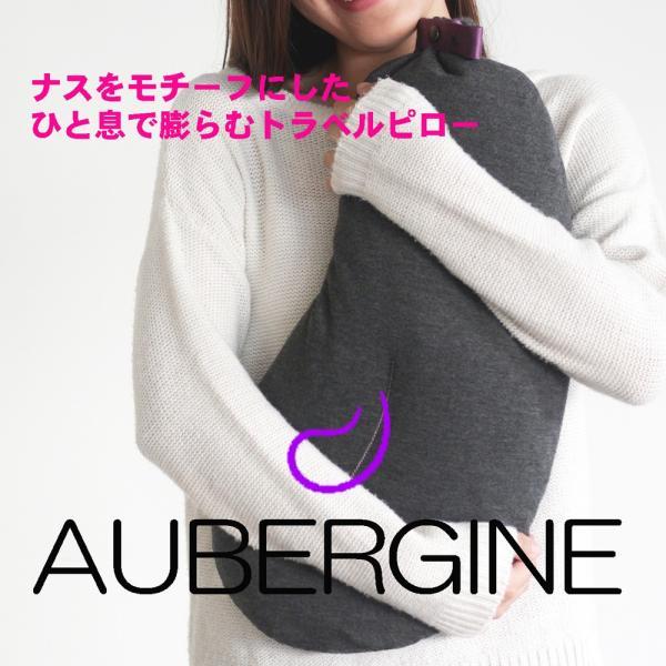 トラベルピロー Aubergine Pillow オーべージントラベルピロー ひと息で膨らむ ナス形|safety-toilet