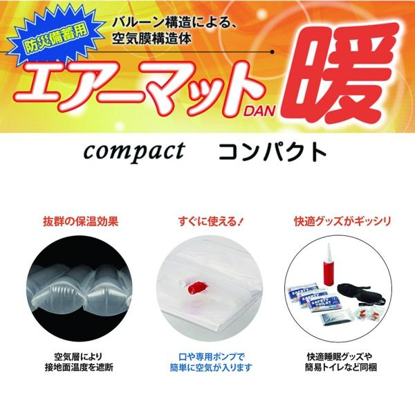 エアーマット暖 コンパクト すべての人に快適な寝心地を safety-toilet 03