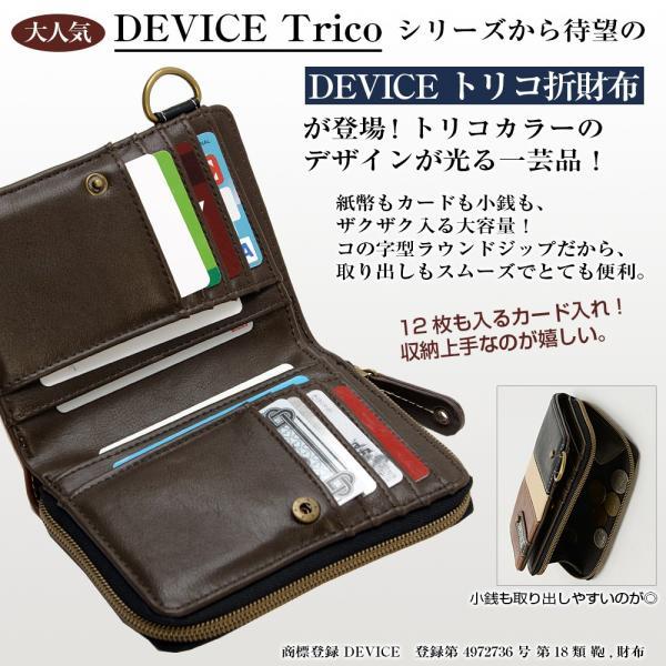 DEVICE デバイス トリコ ダブルジップ 折り財布 safety-toilet 04