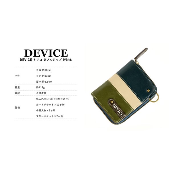 DEVICE デバイス トリコ ダブルジップ 折り財布 safety-toilet 07
