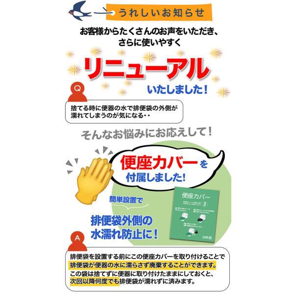 簡易トイレ 非常用トイレ 携帯用 30回セット 15年保存 抗菌 消臭 防臭袋付 介護 備蓄 断水 日本製 SAFETY TOILET ファミリー 30回セット 防災グッズ|safety-toilet|02