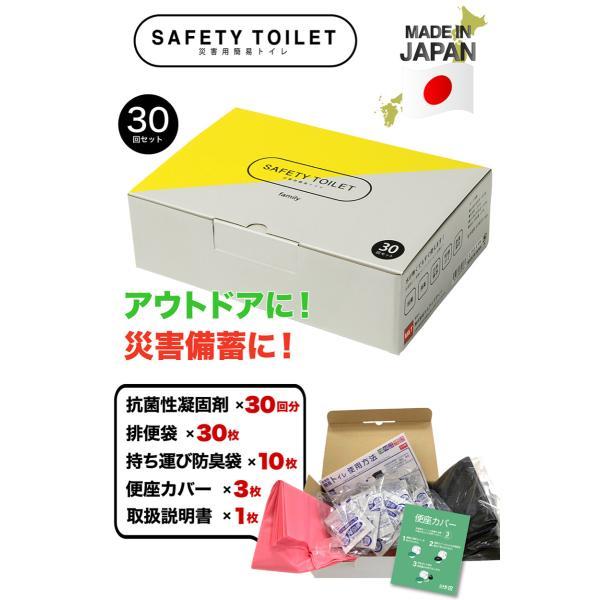 簡易トイレ 非常用トイレ 携帯用 30回セット 15年保存 抗菌 消臭 防臭袋付 介護 備蓄 断水 日本製 SAFETY TOILET ファミリー 30回セット 防災グッズ|safety-toilet|03