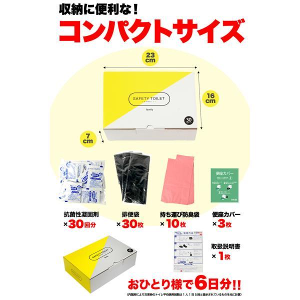 SAFETY TOILET ファミリー30回フルセット 抗菌・消臭・10年保存タイプ 日本製 災害時にもアウトドアにも安心のフルセット|safety-toilet|04