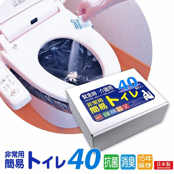簡易トイレ 非常用トイレ 携帯用 40回セット 15年保存 抗菌 消臭 防臭袋付き 介護 備蓄 断水 日本製 防災グッズ safety-toilet