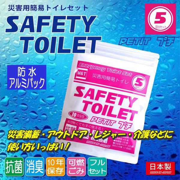非常用簡易トイレ セーフティートイレ プチ 5回分セット 防水パック 抗菌・消臭・10年保存タイプ 緊急用、ドライブ、などに安心のフルセット!|safety-toilet