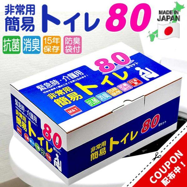 非常用簡易トイレ 80回セット 介護・備蓄・断水時などに80回がちょうどイイ! 抗菌・消臭・10年保存タイプ 通販限定商品 日本製|safety-toilet