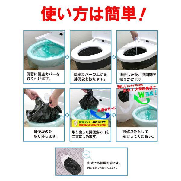 簡易トイレ 非常用トイレ 携帯用 80回セット 15年保存 抗菌 消臭 防臭袋付き 介護 備蓄 断水 日本製 1回あたり55円 防災グッズ|safety-toilet|15