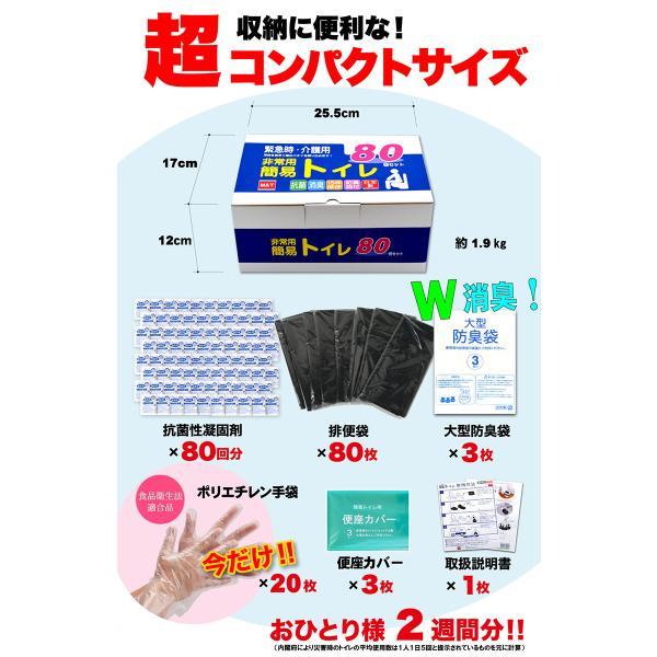 非常用簡易トイレ 80回セット 介護・備蓄・断水時などに80回がちょうどイイ! 抗菌・消臭・10年保存タイプ 通販限定商品 日本製|safety-toilet|04