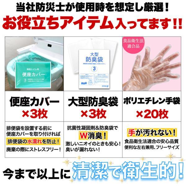 非常用簡易トイレ 80回セット 介護・備蓄・断水時などに80回がちょうどイイ! 抗菌・消臭・10年保存タイプ 通販限定商品 日本製|safety-toilet|05