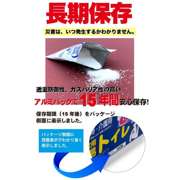 簡易トイレ 非常用トイレ 携帯用 80回セット 15年保存 抗菌 消臭 防臭袋付き 介護 備蓄 断水 日本製 1回あたり55円 防災グッズ|safety-toilet|07