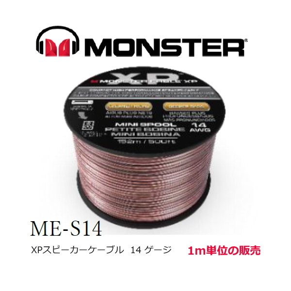 MonstercableME-S14(スピーカーケーブルモンスターケーブル太さ:14ゲージ)1m単位の販売