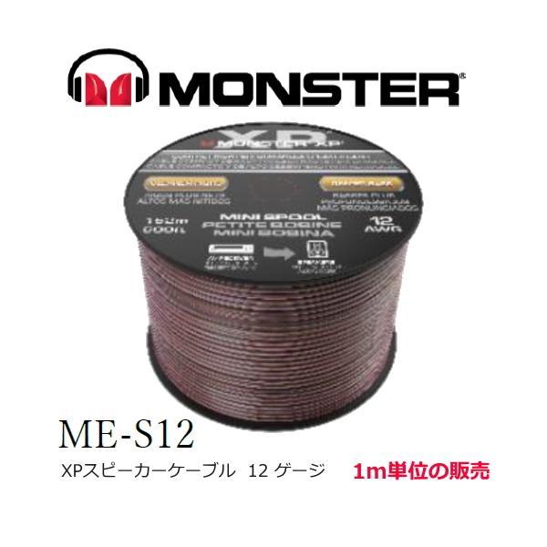 MonstercableME-S12(スピーカーケーブルモンスターケーブル太さ:12ゲージ)1m単位の販売