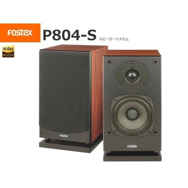 FOSTEX P804-S (2台1組) フォステクス スピーカーシステム P804S
