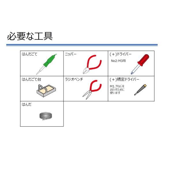 EK-JAPAN TK-739 (AM/FM DSP ラジオ 組立キット) はんだ線プレゼント