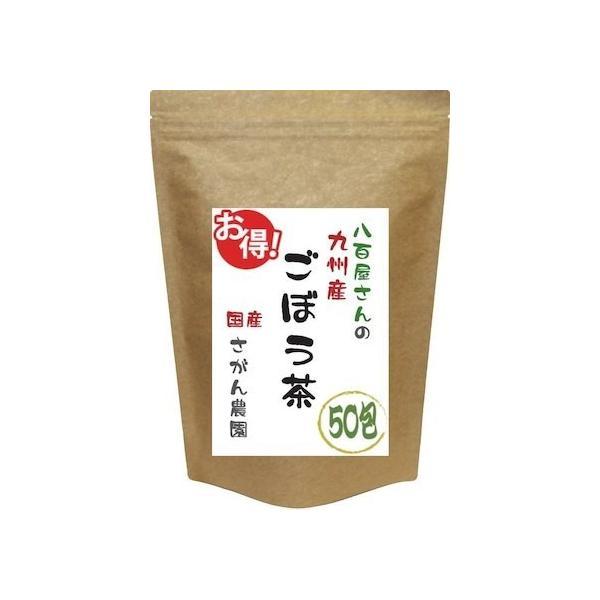 ごぼう茶 2.5g×50包 送料無料 九州産 ごぼう茶 国産 ティーパック 2.5g×30包+レビューを書いて20包増量中 健康茶さがん農園|sagan-nouen