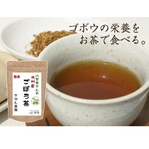 ごぼう茶 2.5g×50包 送料無料 九州産 ごぼう茶 国産 ティーパック 2.5g×30包+レビューを書いて20包増量中 健康茶さがん農園|sagan-nouen|02