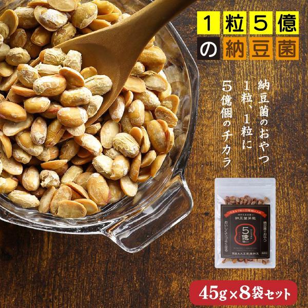 国産 丸大豆 乾燥納豆 280g (35g×8袋)