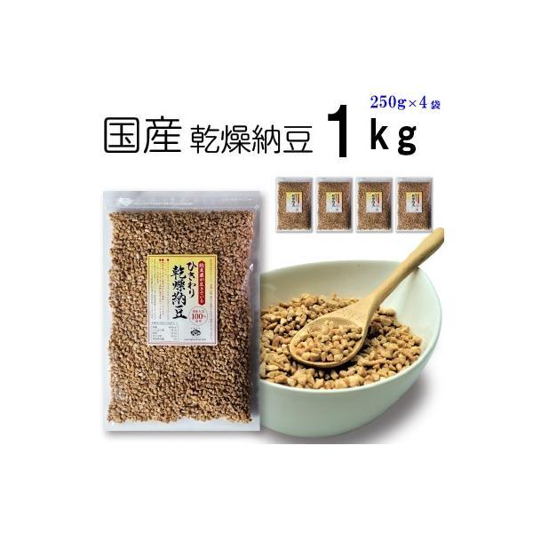 【乾燥納豆】 1kg(250g×4袋) ひきわりフリーズドライ納豆