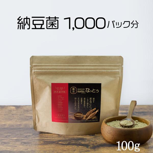 こなの納豆!【国産 粉末なっとう】   100g ・・・納豆パック1,000個分の納豆菌が活きている粉納豆!