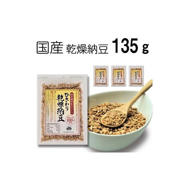【国産 乾燥納豆】 135g (45g×3袋)ひきわりフリーズドライ納豆