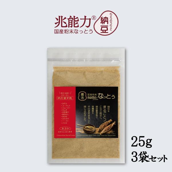 こなの納豆!【国産 粉末なっとう】 お試し 25g×3袋  ・・たったのひとさじに20パック分の納豆菌!粉納豆!・・