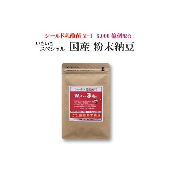 いきいき スペシャル 国産 粉末納豆 100g・・・粉納豆にシールド乳酸菌を6,000億個プラス!・・・