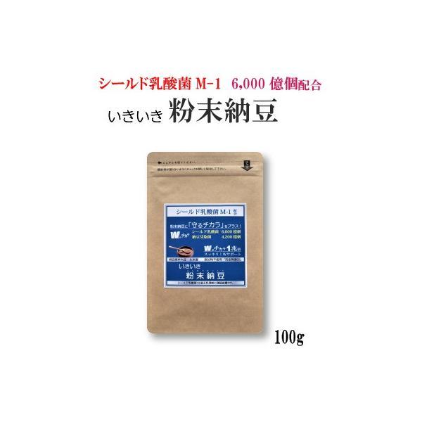 いきいき 粉末納豆 100g・・・粉納豆にシールド乳酸菌を6,000億個プラス!・・・