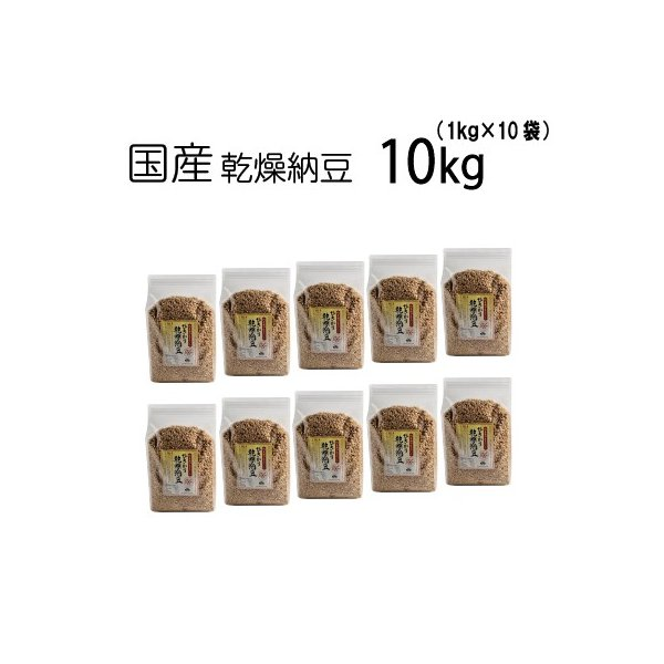 【国産 乾燥納豆】業務用 10kg(1kg×10袋)  ひきわりフリーズドライ納豆