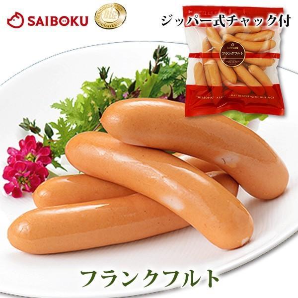 内祝い ギフト 肉 フランクフルト 720g 贈り物 贈答品 お礼 お取り寄せグルメ 人気 サイボクハム
