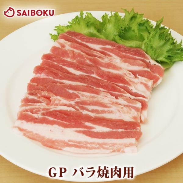 お中元 御中元 内祝い ギフト 肉 GP 豚バラ 焼肉用 300g スライス 贈り物 贈答品 お礼 お取り寄せグルメ 人気