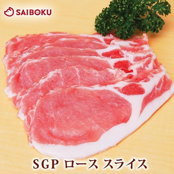 お中元 御中元 内祝い ギフト 肉 SGP ロース スライス 200g 贈り物 贈答品 お礼 お取り寄せグルメ 人気