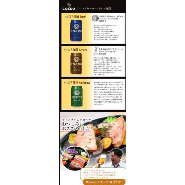 敬老の日 プレゼント ギフト 2018 ギフト ハム 詰め合わせ 送料無料  50TA とびっきりの乾杯セット ソーセージ ウインナー ビール 国産 埼玉 肉  贈答|saiboku2012|04