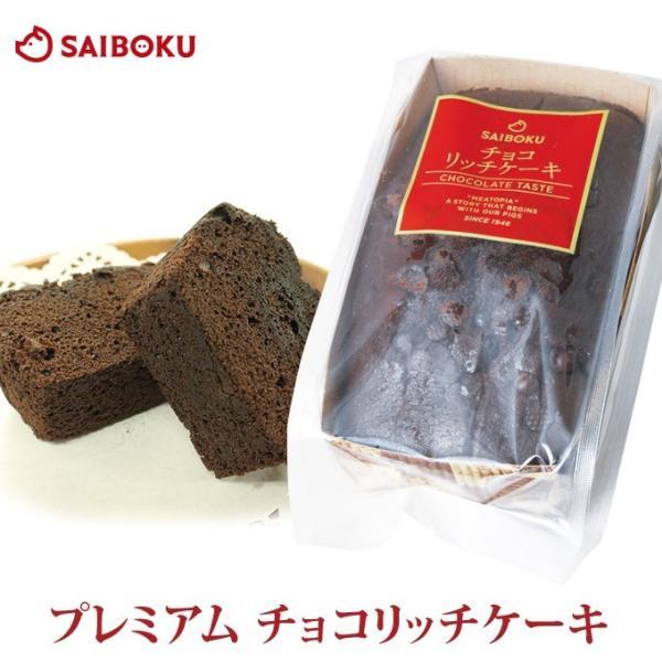お中元 御中元 内祝い ギフト プレミアム チョコ リッチケーキ 1本  贈り物 贈答品 お礼 お取り寄せグルメ 人気