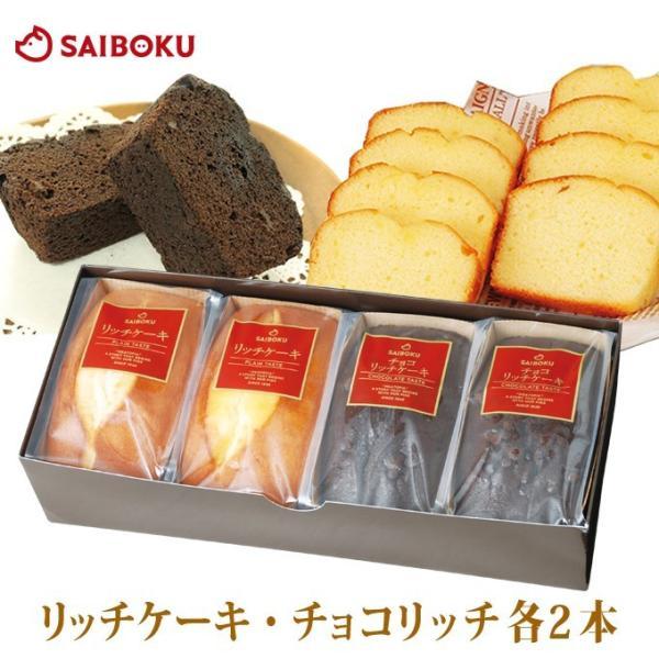 内祝い ギフト ケーキセット リッチケーキ プレミアムチョコリッチケーキ 各2本 贈り物 贈答品 お礼 お取り寄せグルメ 人気
