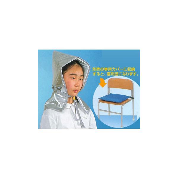 防災ずきん 防災頭巾 学童用防災頭巾 防炎協会認定品