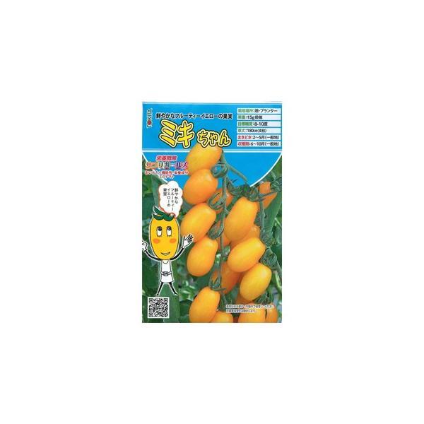 ミニトマトの種 ミキちゃん  8粒 ( 種 野菜 野菜種子 野菜種 ) ( 野菜の種 )