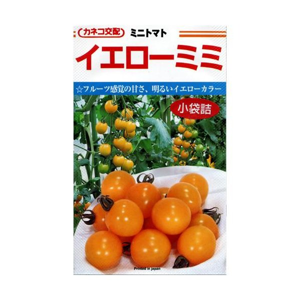 ミニトマトの種 イエローミミ 100粒 ( 野菜の種 )