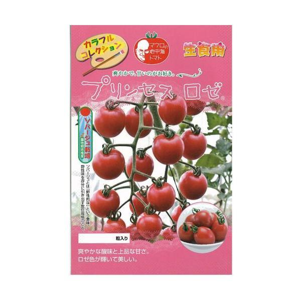 ミニトマトの種 プリンセスロゼ 1,000粒 ( 野菜の種 )