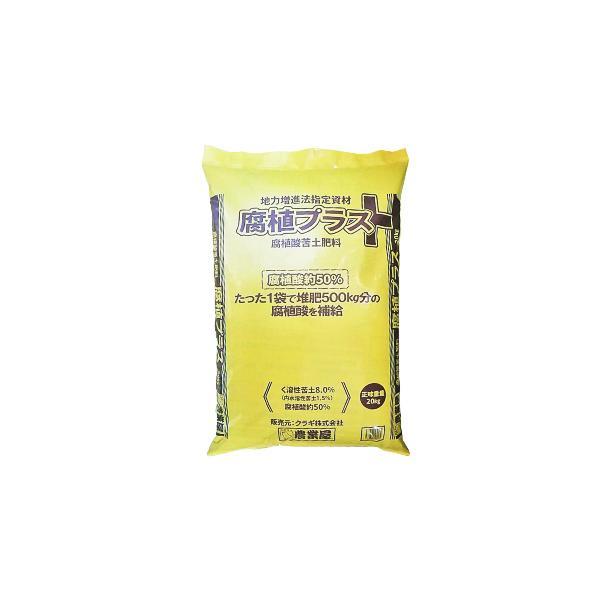 腐植プラス(腐植酸苦土肥料) 20Kg